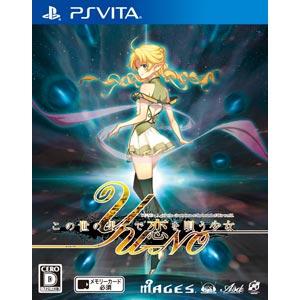 【特典付】【PS Vita】この世の果てで恋を唄う少女YU-NO(通常版) 【税込】 5pb.…