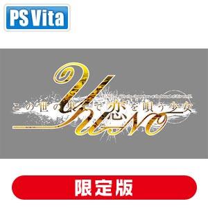 【特典付】【PS Vita】この世の果てで恋を唄う少女YU-NO 限定版 【税込】 5pb. …