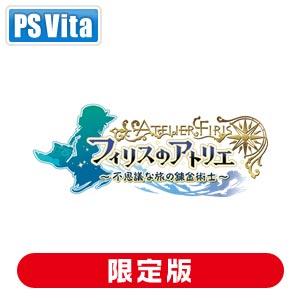 【封入特典付】【PS Vita】フィリスのアトリエ 0不思議な旅の錬金術士0 プレミアムボック…