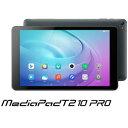 FDR-A01W-BLACK【税込】 HUAWEI 10.1型タブレットパソコン MediaPad T2 10.0 Pro ブラック ※Wi-Fiモデル [FDRA01WBLACK]【返品種別A】【送料無料】【RCP】