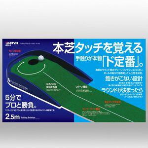 TR-430 ダイヤ パッティング練習用マット パッティングローテーション DAIYA