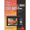 E-7258 エツミ パナソニック「LUMIX SZ10」専用液晶保護フィルム
