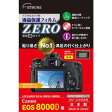 E-7338【税込】 エツミ キヤノン「EOS 8000D」専用液晶保護フィルム [E7338]【返品種別A】【RCP】
