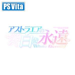 【PS Vita】アストラエアの白き永遠-White Eternity- 【税込】 drama…