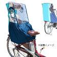 IK-002【税込】 マイパラス 自転車チャイルドシート用 風防レインカバー 後ろ用(グリーン) [IK002]【返品種別A】【RCP】