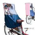 IK-005【税込】 マイパラス 自転車チャイルドシート用 風防レインカバー 後ろ用(ピンク) [IK005]【返品種別A】【RCP】