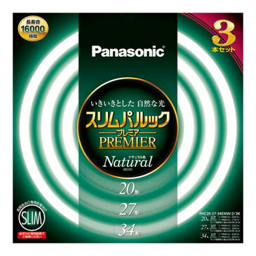 FHC202734ENW23K パナソニック 20形+27形+34形丸形スリム蛍光灯・ナチュラル色(昼白色) Panasonic スリムパルックプレミア