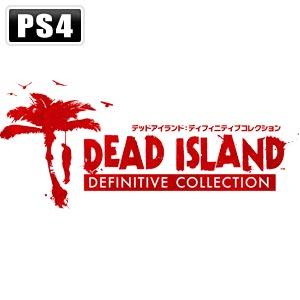 【PS4】デッドアイランド:ディフィニティブコレクション 【税込】 スパイク・チュンソフト […