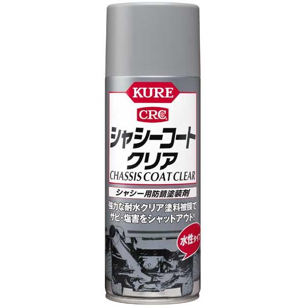 呉工業 KURE シャシーコート クリア 420ml