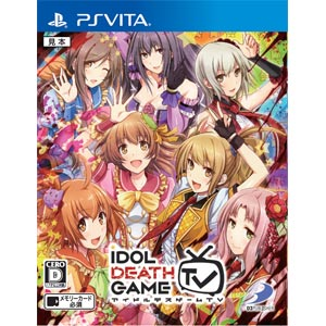 【デジタル特典付】【PS Vita】アイドルデスゲームTV 【税込】 ディースリー・パブリッシ…