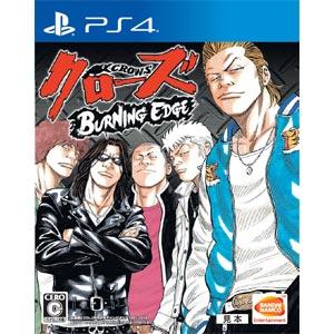 【封入特典付】【PS4】クローズ BURNING EDGE 【税込】 バンダイナムコエンターテ…