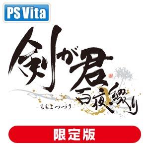 【特典付】【PS Vita】剣が君 百夜綴り 限定版 【税込】 Rejet [GDKKMMT-…