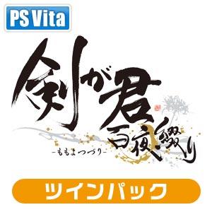 【特典付】【PS Vita】剣が君 百夜綴り ツインパック 【税込】 Rejet [GDKKM…