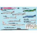1/700 航空自衛隊機セット 3【S39】 ディテールアップパーツ ピットロード