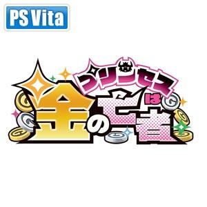 【PS Vita】プリンセスは金の亡者 【税込】 日本一ソフトウェア [VLJM-30205]…