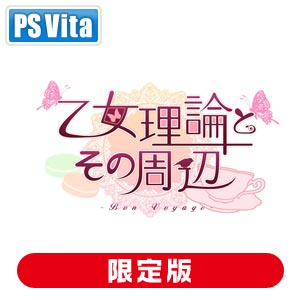 【PS Vita】乙女理論とその周辺 -Bon Voyage- 限定版 【税込】 dramat…