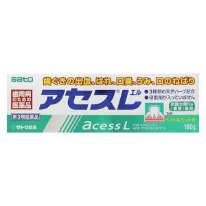 第3類医薬品 アセスL160g佐藤製薬アセスエルシン160G アセスエルシン160G  返品種別B