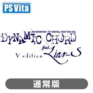 【PS Vita】DYNAMIC CHORD feat.Liar-S V edition(通常…