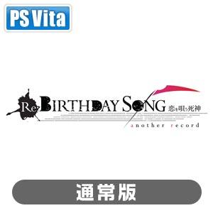 【PS Vita】Re:BIRTHDAY SONG0恋を唄う死神0another record…