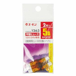 エーモン 平型ヒューズ(1V 4V専用 許容電流5A 個入り) 163