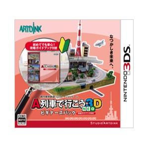 【3DS】A列車で行こう3D NEO ビギナーズパック 【税込】 アートディンク [ATDK-…