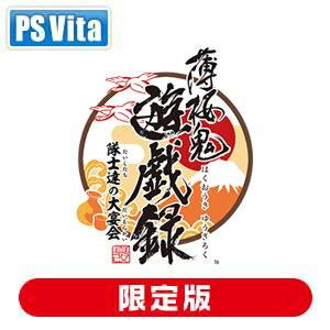 【特典付】【PS Vita】薄桜鬼 遊戯録 隊士達の大宴会(限定版) 【税込】 アイディアファ…