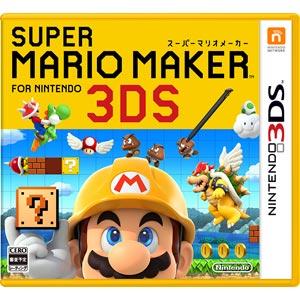 【3DS】スーパーマリオメーカー for ニンテンドー3DS 【税込】 任天堂 [CTR-P-…