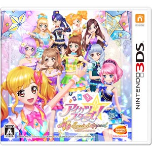 【封入特典付】【3DS】アイカツスターズ!Myスペシャルアピール 【税込】 バンダイナムコエン…