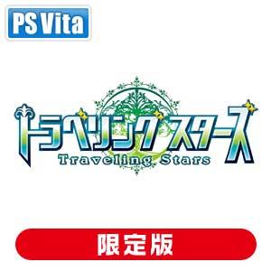 【PS Vita】トラベリングスターズ -Traveling Stars-(限定版) 【税込】…