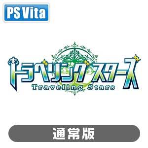 【PS Vita】トラベリングスターズ -Traveling Stars-(通常版) 【税込】…