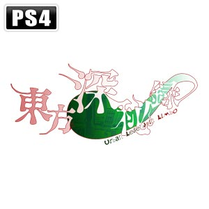 【特典付】【PS4】東方深秘録 0 Urban Legend in Limbo. 【税込】 S…