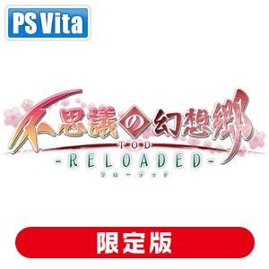 【特典付】【PS Vita】不思議の幻想郷TOD -RELOADED- 限定版 【税込】 メデ…