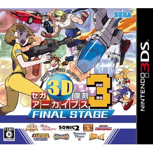 【3DS】セガ3D復刻アーカイブス3 FINAL STAGE 【税込】 セガゲームス [CTR…