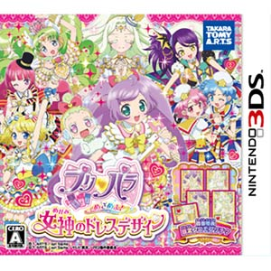 【特典付】【3DS】プリパラ めざめよ!女神のドレスデザイン(通常版) 【税込】 タカラトミー…