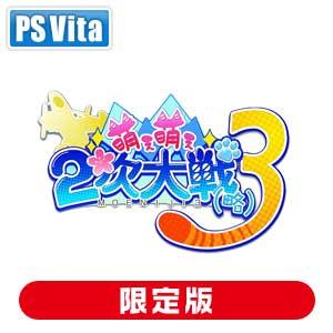 【特典付】【PS Vita】萌え萌え2次大戦(略)3 プレミアムエディション 【税込】 システ…