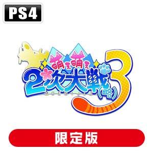 【特典付】【PS4】萌え萌え2次大戦(略)3 プレミアムエディション 【税込】 システムソフト…