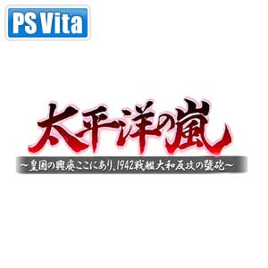 【PS Vita】太平洋の嵐0皇国の興廃ここにあり、1942戦艦大和反攻の號砲0 【税込】 シ…