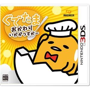 【3DS】ぐでたま おかわりいかがっすかー 【税込】 イマジニア [CTR-P-BGJJ]【返…