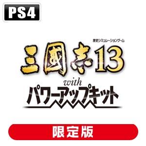 【封入特典付】【PS4】三國志13 with パワーアップキット TREASURE BOX 【…