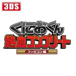 【3DS】くにおくん熱血コンプリート ファミコン編 アークシステムワークス [CTR-P-BKCJ]