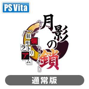 【PS Vita】月影の鎖0狂爛モラトリアム0(通常版) 【税込】 拓洋興業 [VLJS-00…