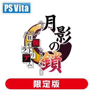 【PS Vita】月影の鎖0狂爛モラトリアム0(初回限定版) 【税込】 拓洋興業 [VLJS-…