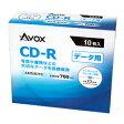 CDR80CAVPW10A【税込】 AVOX データ用48倍速対応CD-R 10枚パック 700MB ホワイトプリンタブル [CDR80CAVPW10A]【返品種別A】【RCP】