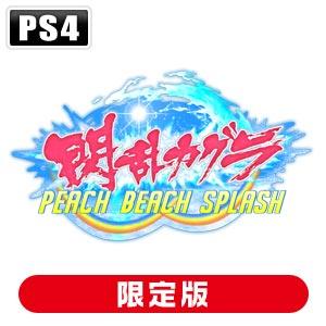【特典付】【PS4】閃乱カグラ PEACH BEACH SPLASH にゅうにゅうDXパック …