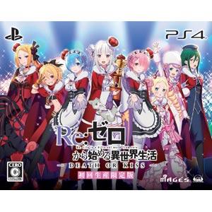 【封入特典付】【PS4】Re:ゼロから始める異世界生活-DEATH OR KISS-(限定版)…