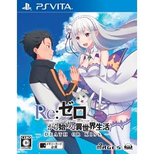 【封入特典付】【PS Vita】Re:ゼロから始める異世界生活-DEATH OR KISS-(…