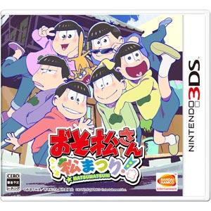 【3DS】おそ松さん 松まつり!(通常版) 【税込】 バンダイナムコエンターテインメント [C…