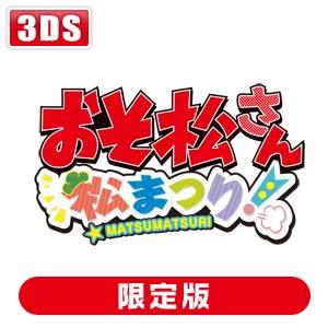 【3DS】おそ松さん 松まつり!初回限定 つやつや缶バッチ6個つき松まつりセット♪ 【税込】 …