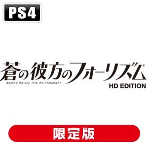 【PS4】蒼の彼方のフォーリズム HD EDITION 初回限定特装版 【税込】 sprite…