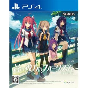 【PS4】蒼の彼方のフォーリズム HD EDITION(通常版) 【税込】 sprite [P…